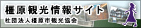 橿原観光情報サイト