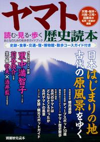 ヤマト歴史読本.jpg
